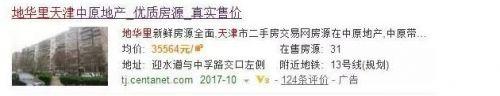 天津日报:天津房价跌了15%?是部分小区二手房