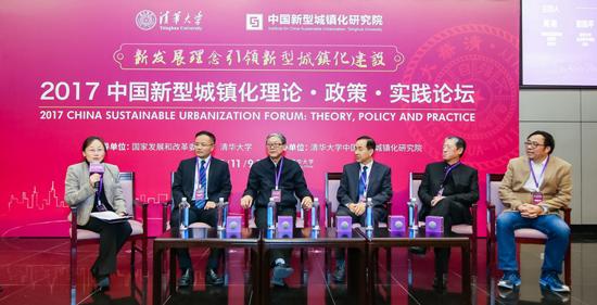 业内专家热议中国新型城镇化 探讨新发展理念