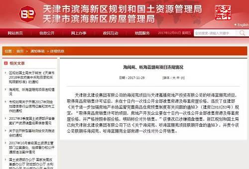 中房报记者 唐洪涛 天津报道